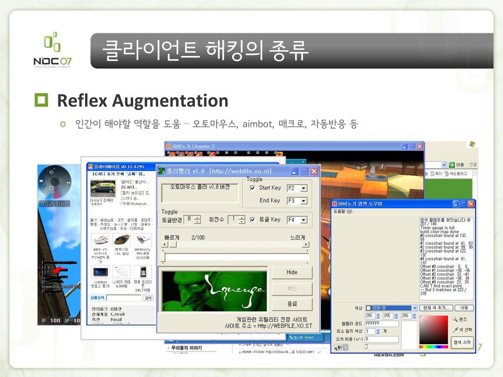 클라이언트 해킹의 종류 Reflex Augmentation 인간이 해야할 역할을 도움...