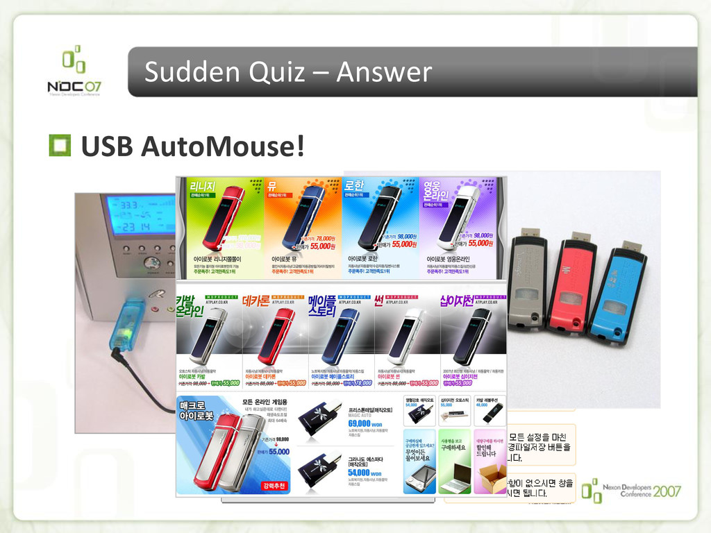 Sudden Quiz – Answer USB AutoMouse!