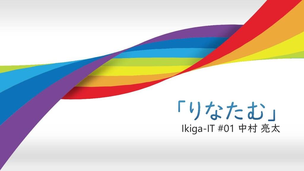 Ikiga-IT #01 中村 亮太