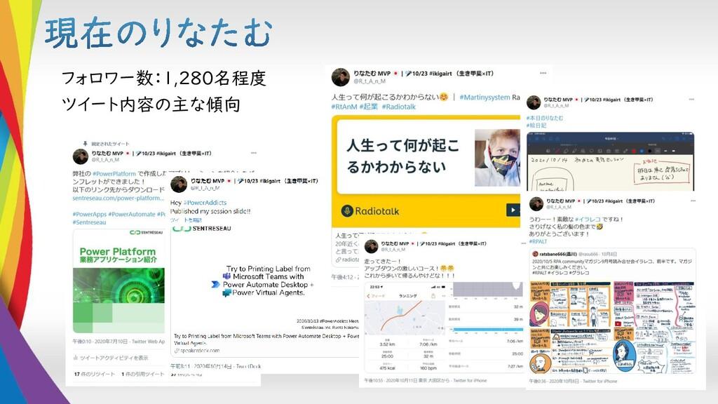 フォロワー数:1,280名程度 ツイート内容の主な傾向