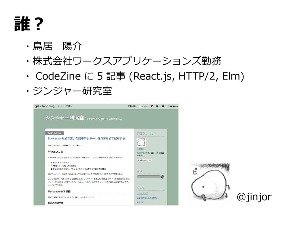 ・鳥居 陽介 ・株式会社ワークスアプリケーションズ勤務 ・ CodeZine に 5 記事 (...