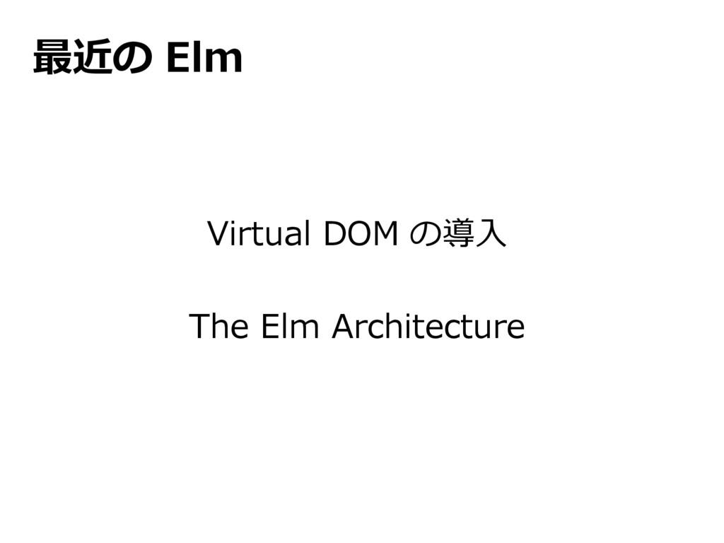 最近の Elm Virtual DOM の導入 The Elm Architecture