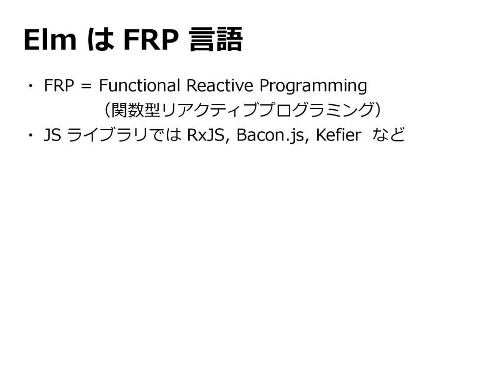 Elm は FRP 言語 ・ FRP = Functional Reactive Progra...