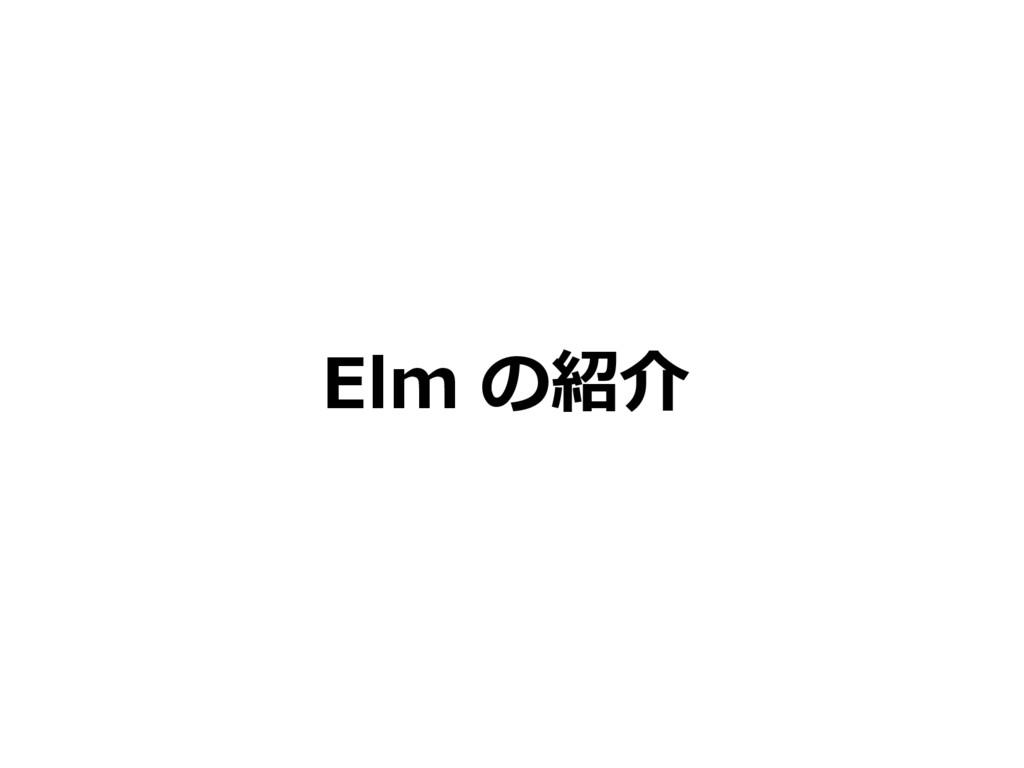 Elm の紹介