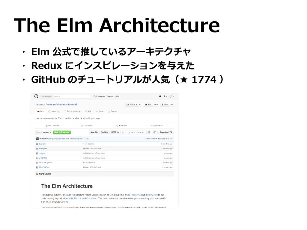 The Elm Architecture ・ Elm 公式で推しているアーキテクチャ ・ Re...