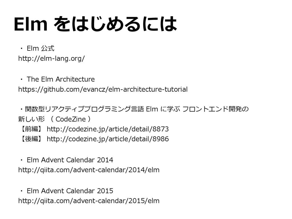 Elm をはじめるには ・ Elm 公式 http://elm-lang.org/ ・ The...