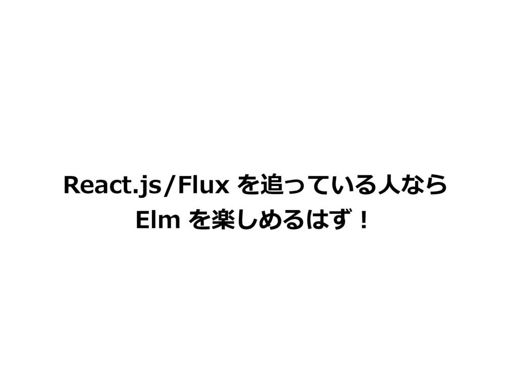 React.js/Flux を追っている人なら Elm を楽しめるはず!
