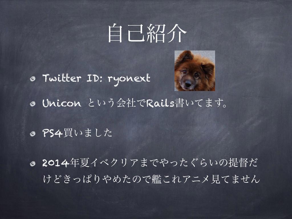 ࣗݾհ Twitter ID: ryonext Unicon ͱ͍͏ձࣾͰRailsॻ͍ͯ·...