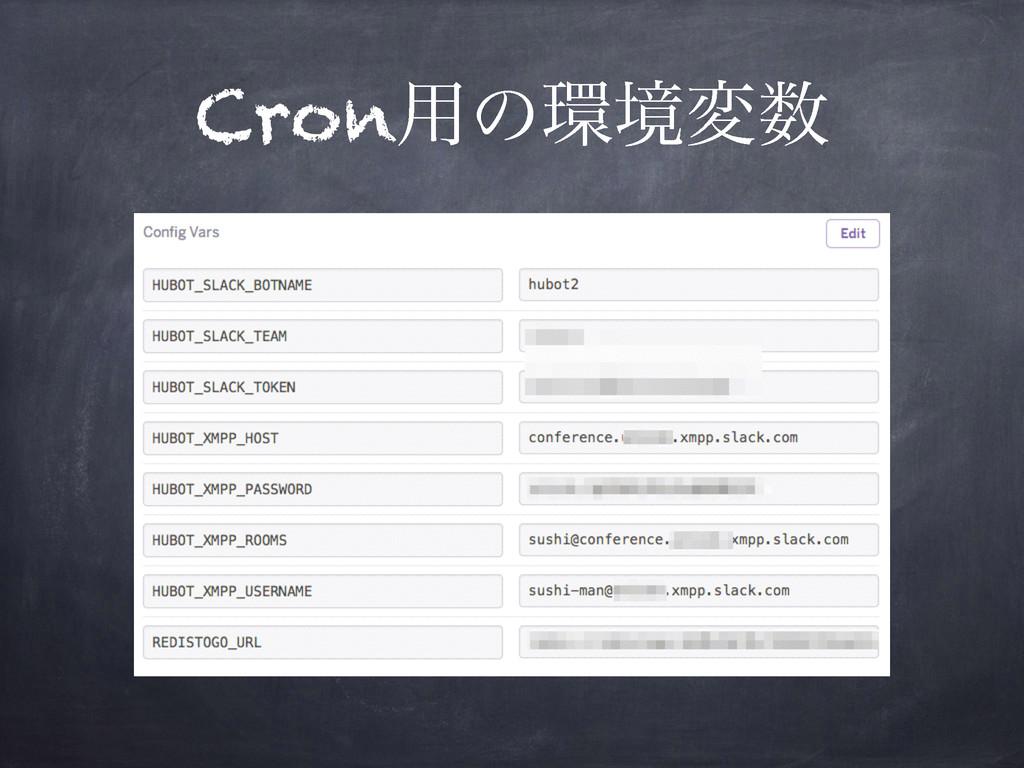 Cron༻ͷڥม