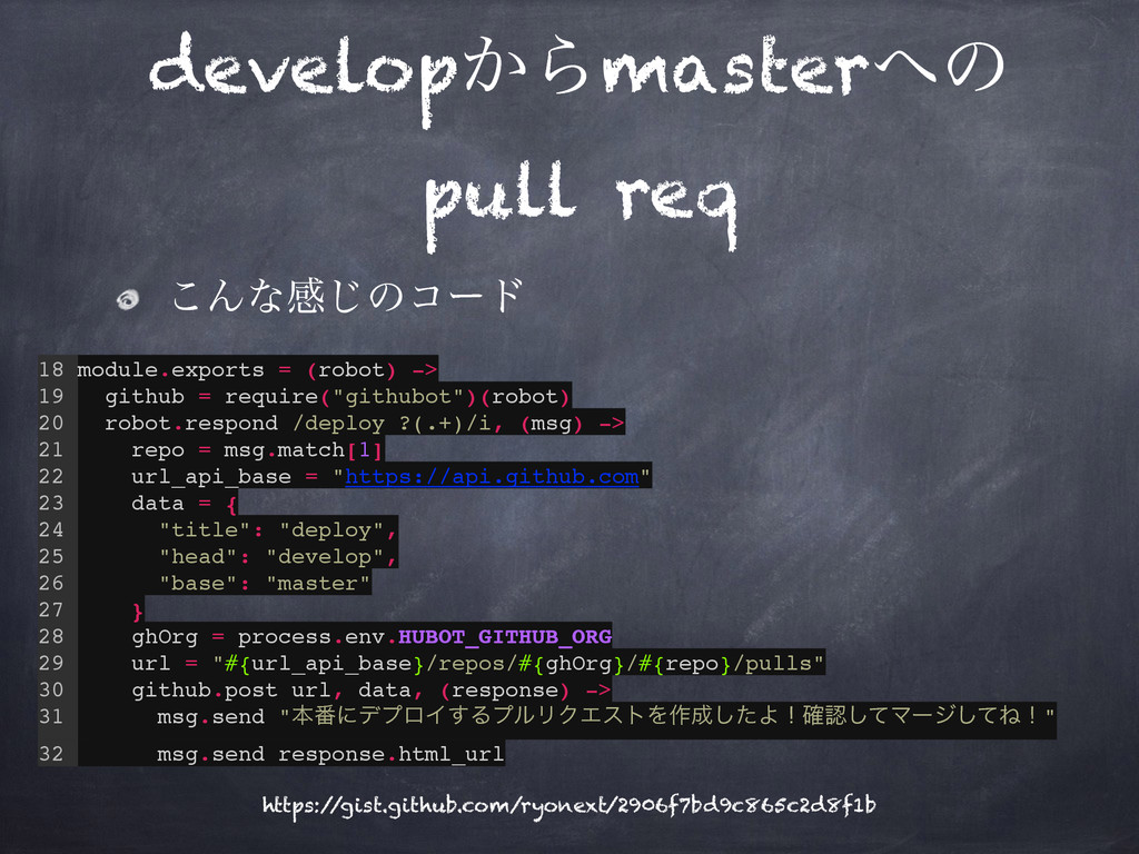 develop͔Βmasterͷ pull req ͜Μͳײ͡ͷίʔυ 18 module....