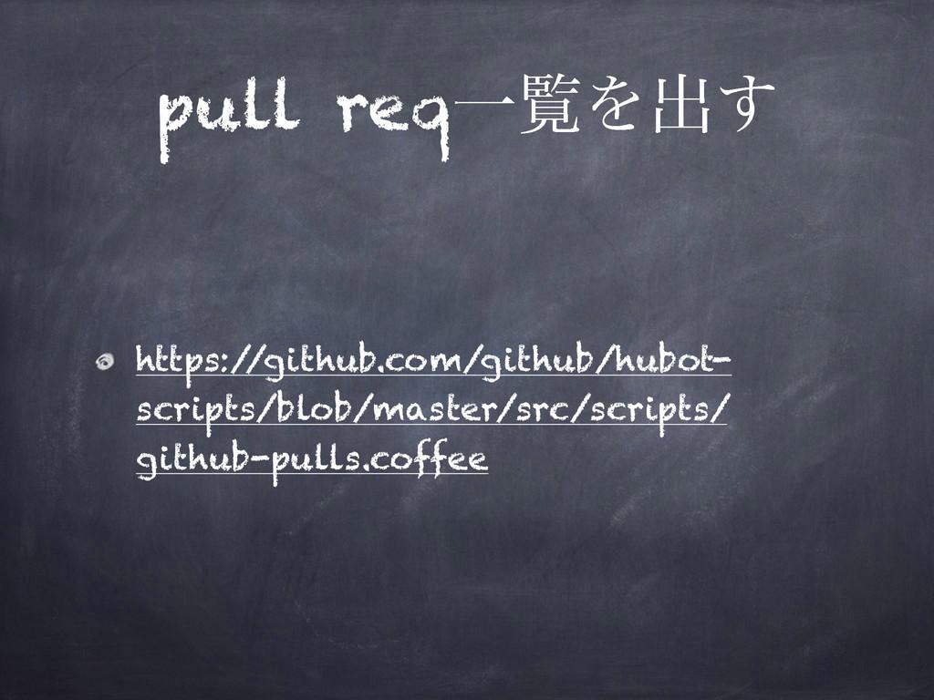 pull reqҰཡΛग़͢ https:/ /github.com/github/hubot-...