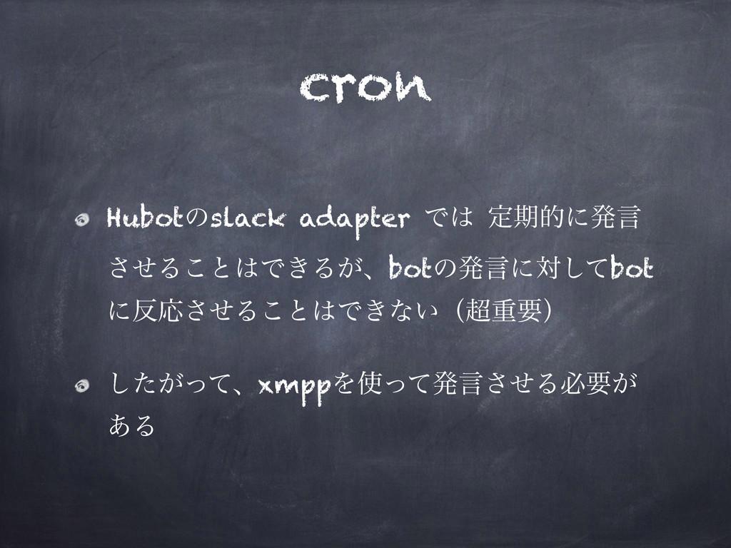 cron Hubotͷslack adapter Ͱ ఆظతʹൃݴ ͤ͞Δ͜ͱͰ͖Δ͕ɺb...