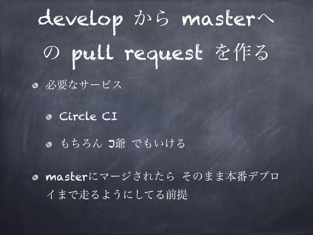 develop ͔Β master ͷ pull request Λ࡞Δ ඞཁͳαʔϏε C...