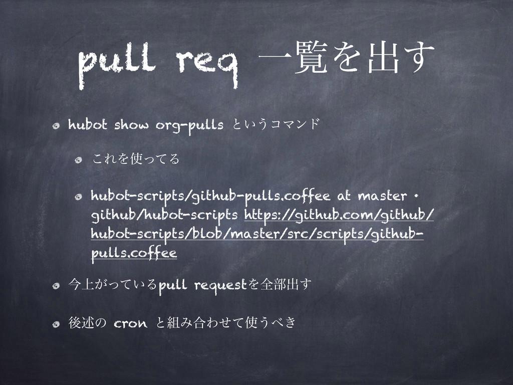 pull req ҰཡΛग़͢ hubot show org-pulls ͱ͍͏ίϚϯυ ͜ΕΛ...