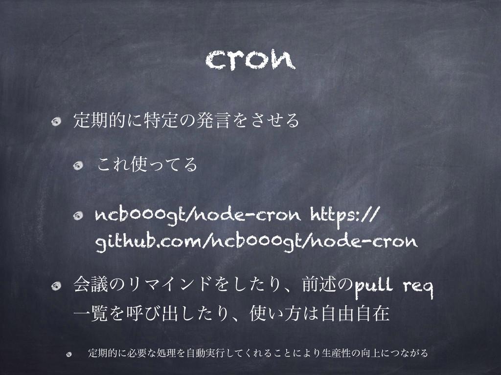 cron ఆظతʹಛఆͷൃݴΛͤ͞Δ ͜ΕͬͯΔ ncb000gt/node-cron ht...