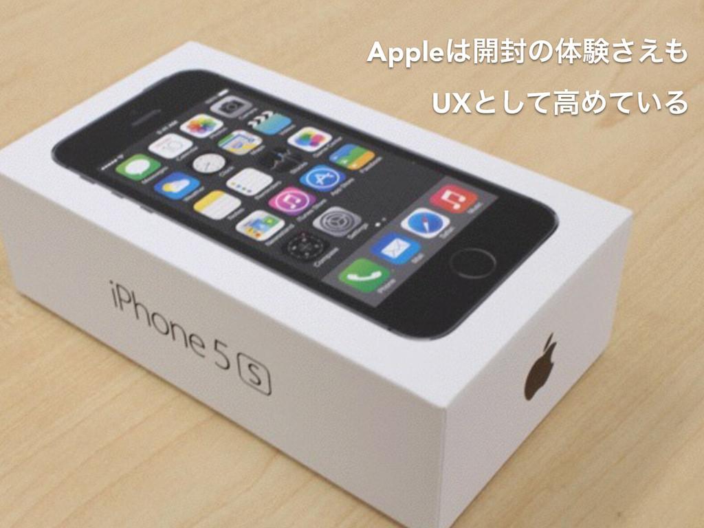 Apple։෧ͷମݧ͑͞ UXͱͯ͠ߴΊ͍ͯΔ