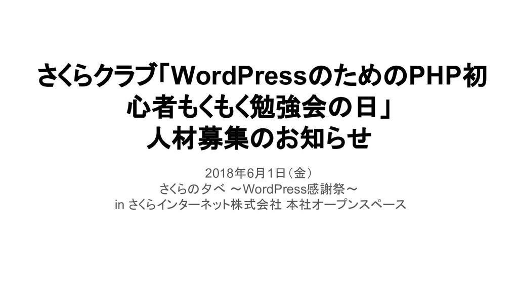 さくらクラブ「WordPressのためのPHP初 心者もくもく勉強会の日」 人材募集のお知らせ...