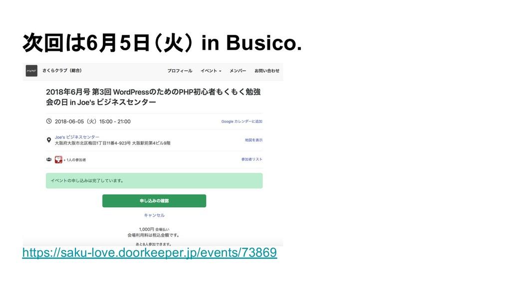 次回は6月5日(火) in Busico. https://saku-love.doorkee...