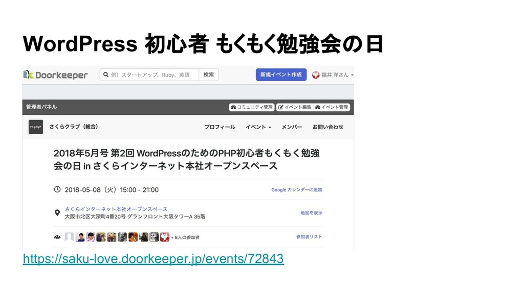 WordPress 初心者 もくもく勉強会の日 https://saku-love.doork...