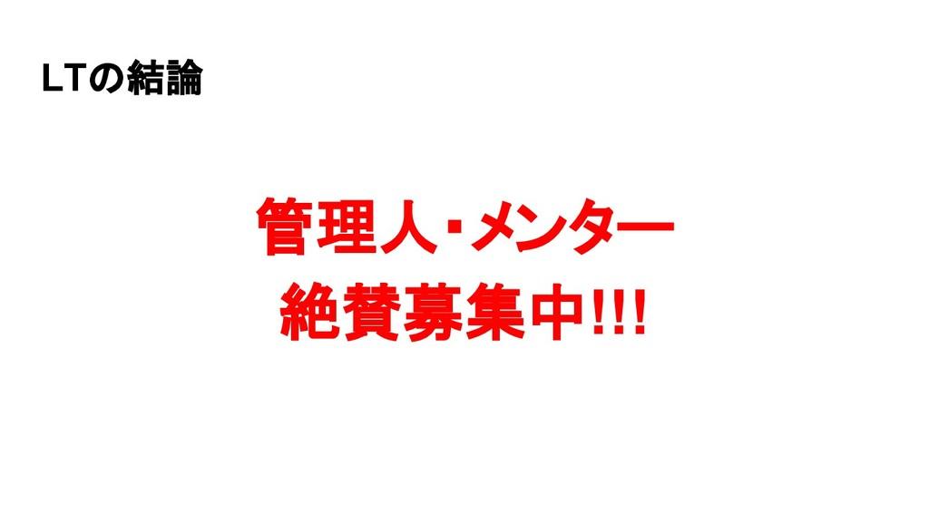 LTの結論 管理人・メンター 絶賛募集中!!!