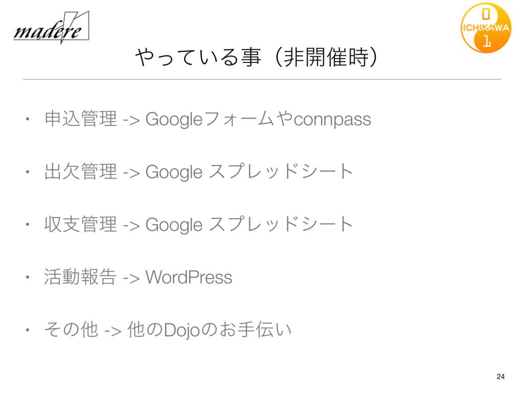 • ਃࠐཧ -> GoogleϑΥʔϜconnpass • ग़ܽཧ -> Google ...