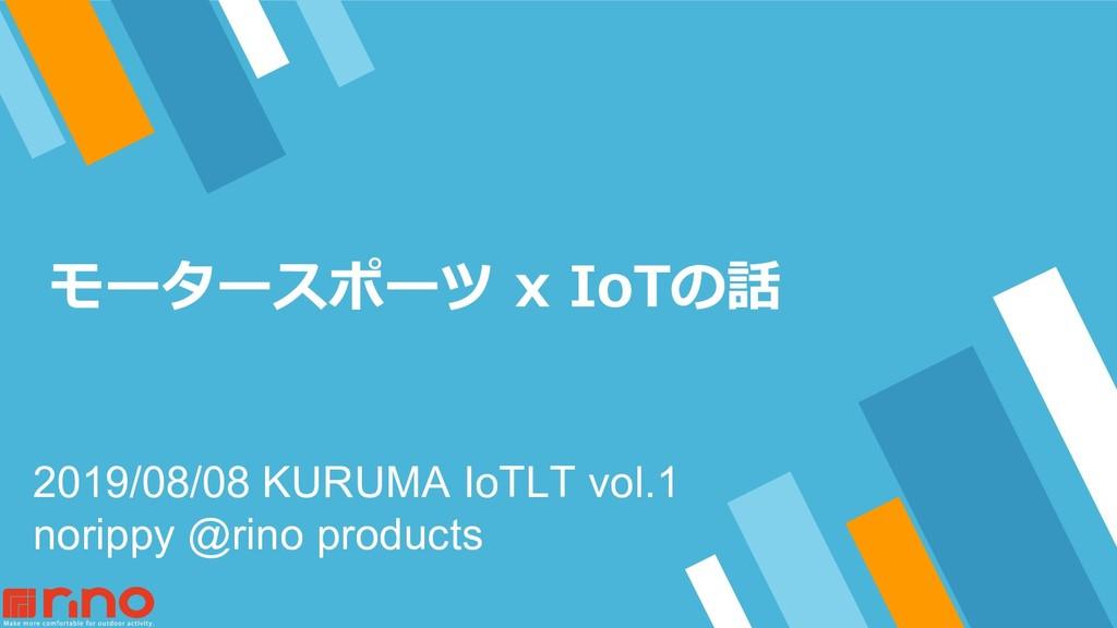 モータースポーツ x IoTの話 2019/08/08 KURUMA IoTLT vol.1 ...