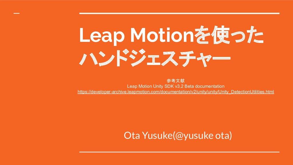 Leap Motionを使った ハンドジェスチャー Ota Yusuke(@yusuke ot...