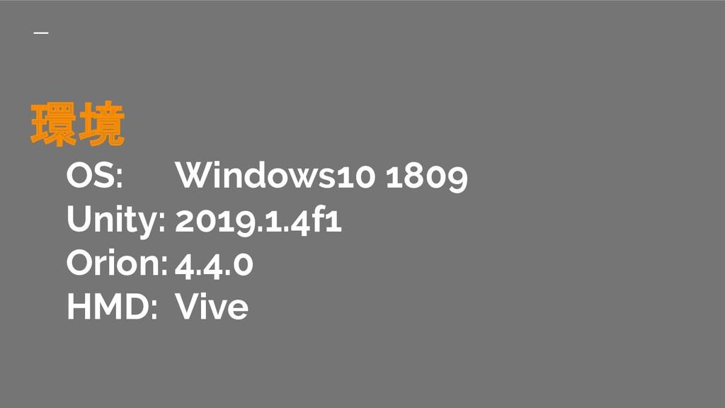 環境 OS: Windows10 1809 Unity: 2019.1.4f1 Orion:4...
