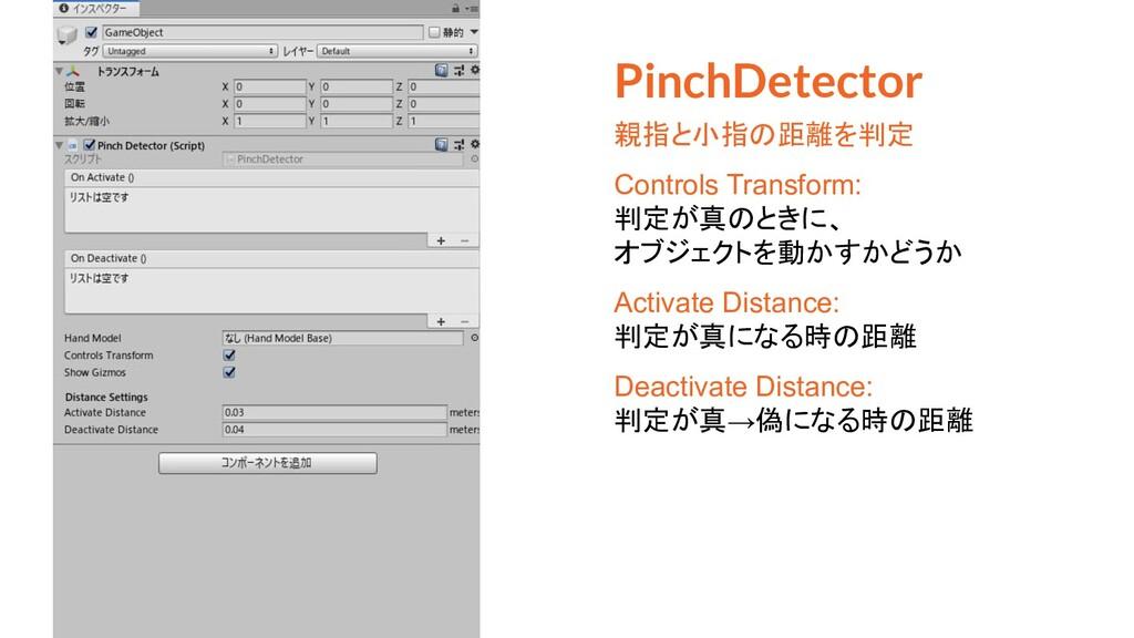 PinchDetector 親指と小指の距離を判定 Controls Transform: 判...