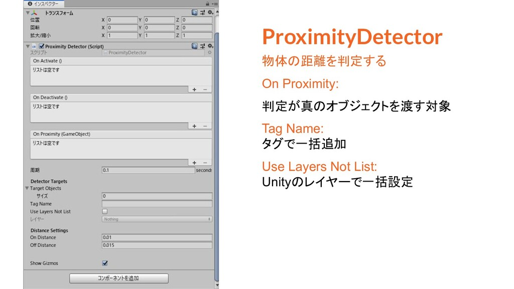 ProximityDetector 物体の距離を判定する On Proximity: 判定が真...