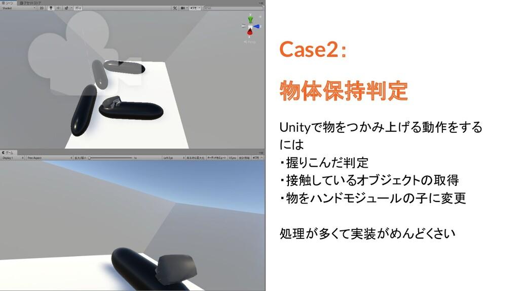 Case2: 物体保持判定 Unityで物をつかみ上げる動作をする には ・握りこんだ判定 ・...
