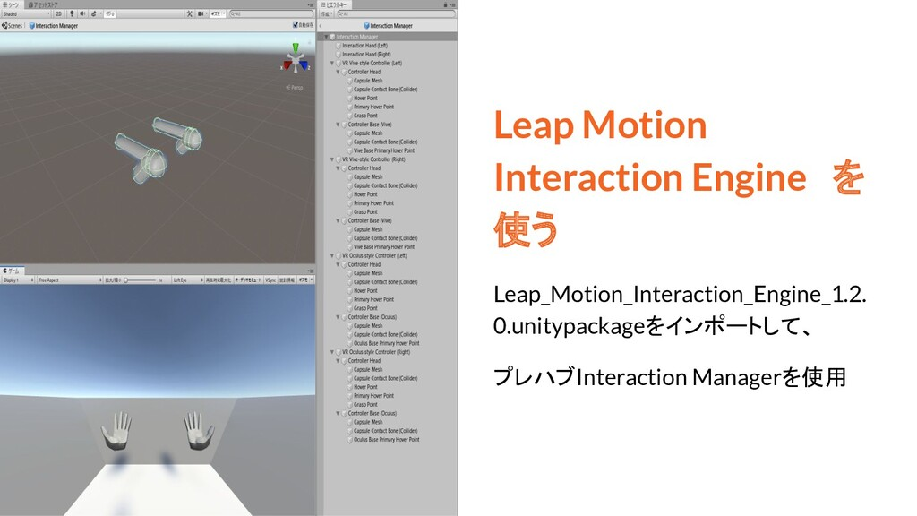 Leap Motion Interaction Engine を 使う Leap_Motion...