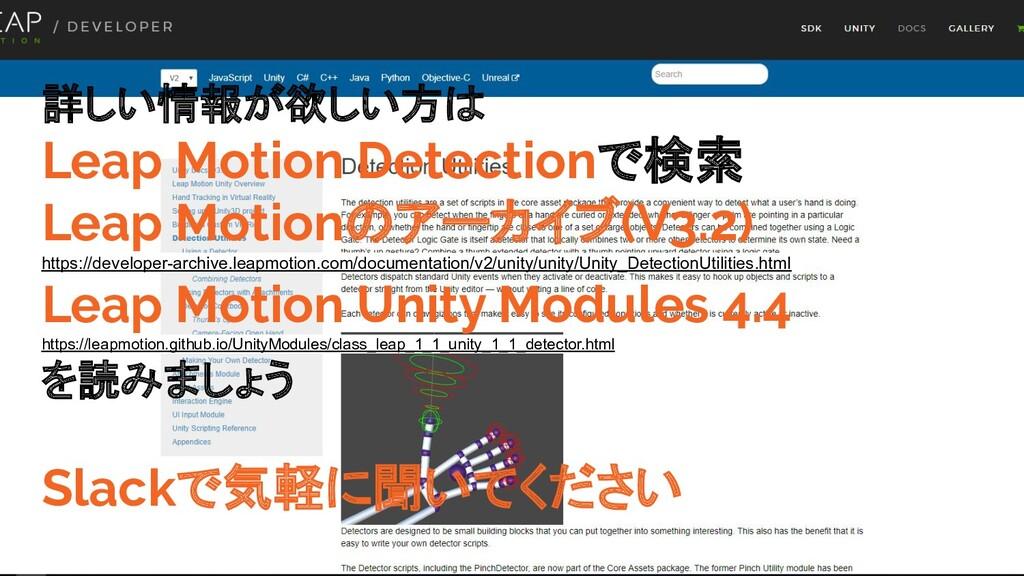 詳しい情報が欲しい方は Leap Motion Detectionで検索 Leap Motio...