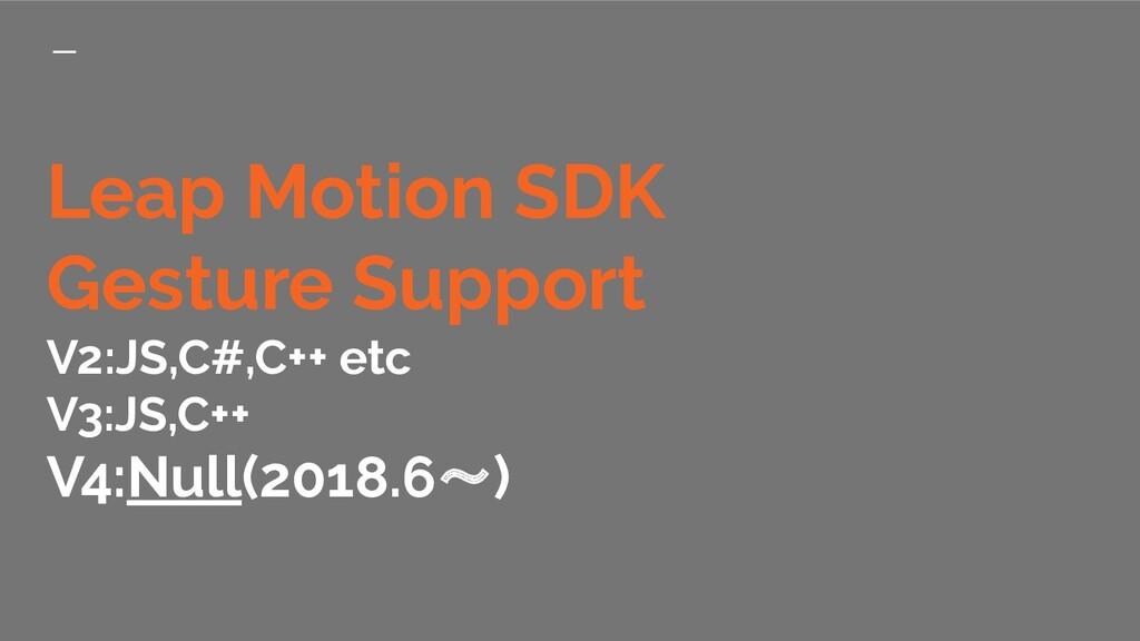 Leap Motion SDK Gesture Support V2:JS,C#,C++ et...