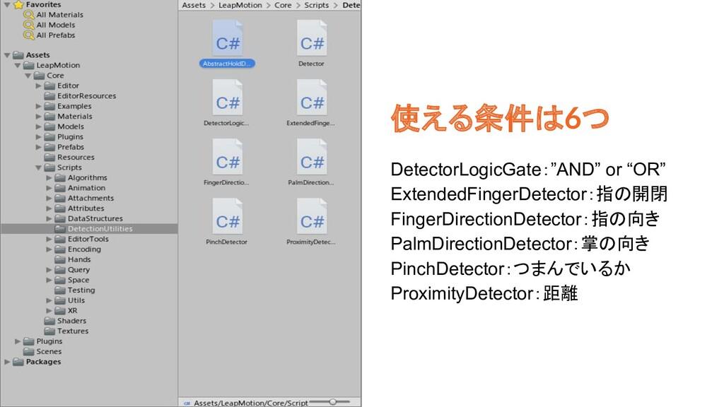 """使える条件は6つ DetectorLogicGate:""""AND"""" or """"OR"""" Extend..."""