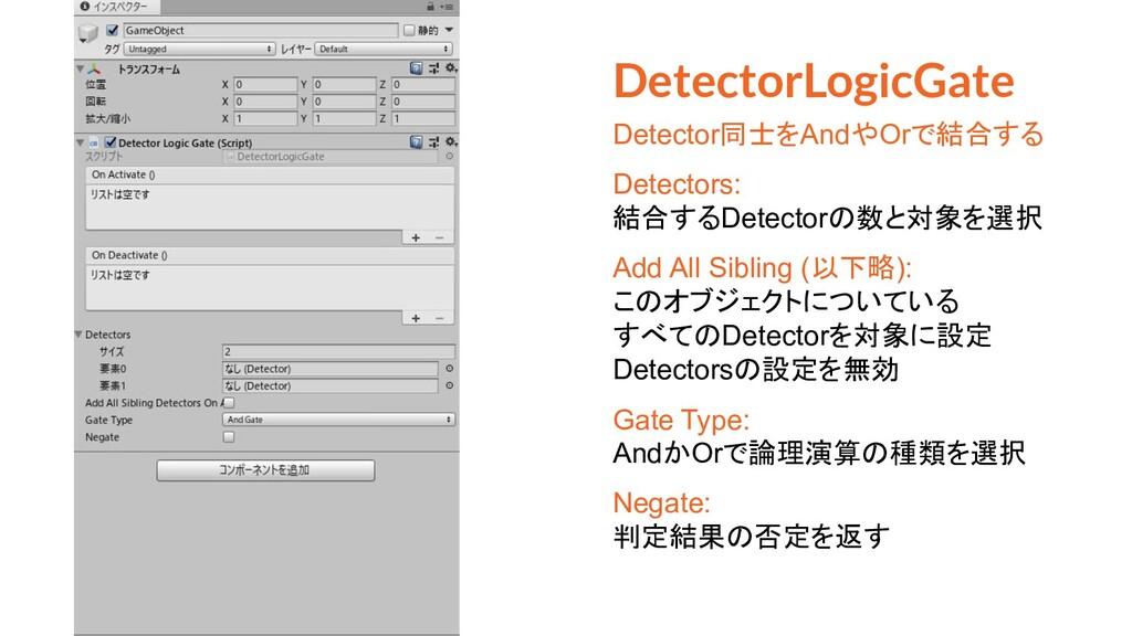 DetectorLogicGate Detector同士をAndやOrで結合する Detect...