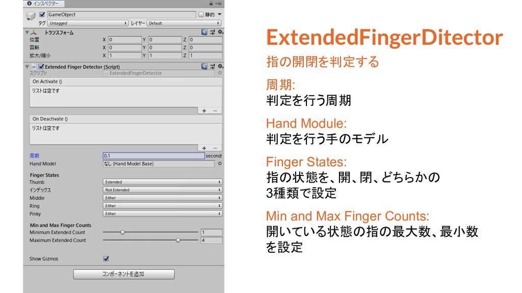 ExtendedFingerDitector 指の開閉を判定する 周期: 判定を行う周期 Ha...