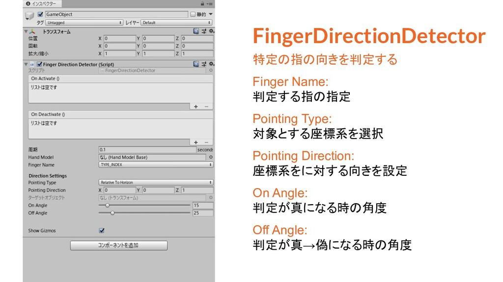 FingerDirectionDetector 特定の指の向きを判定する Finger Nam...