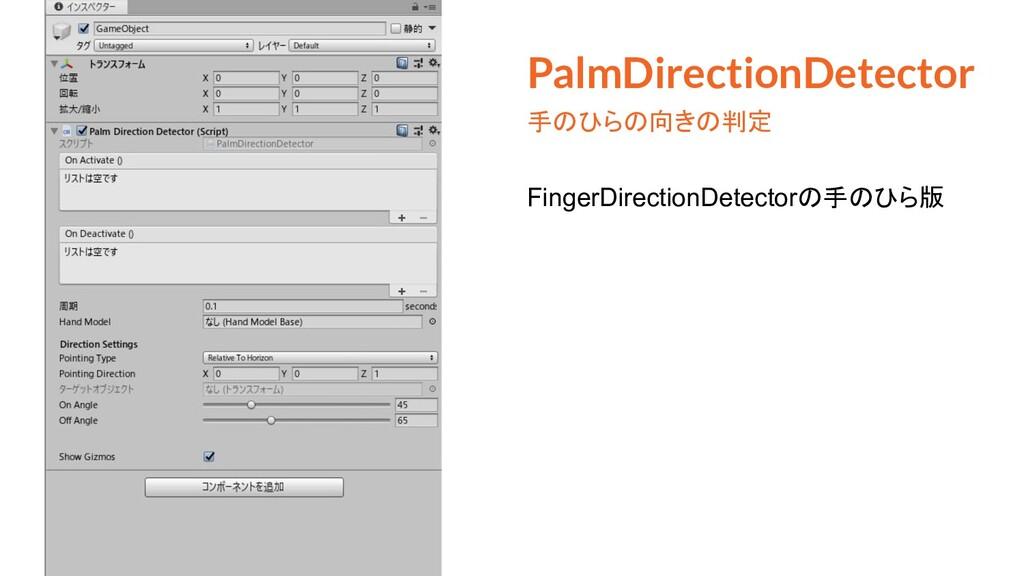 PalmDirectionDetector 手のひらの向きの判定 FingerDirectio...