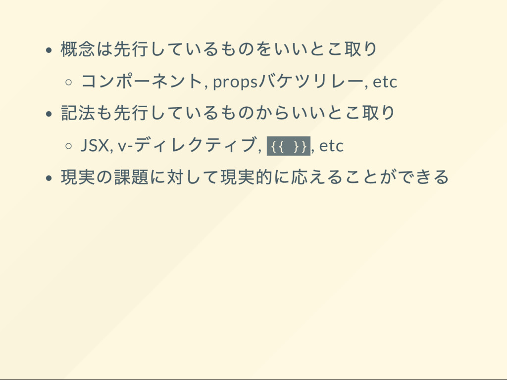 , props , etc JSX, v- , {{ }} , etc