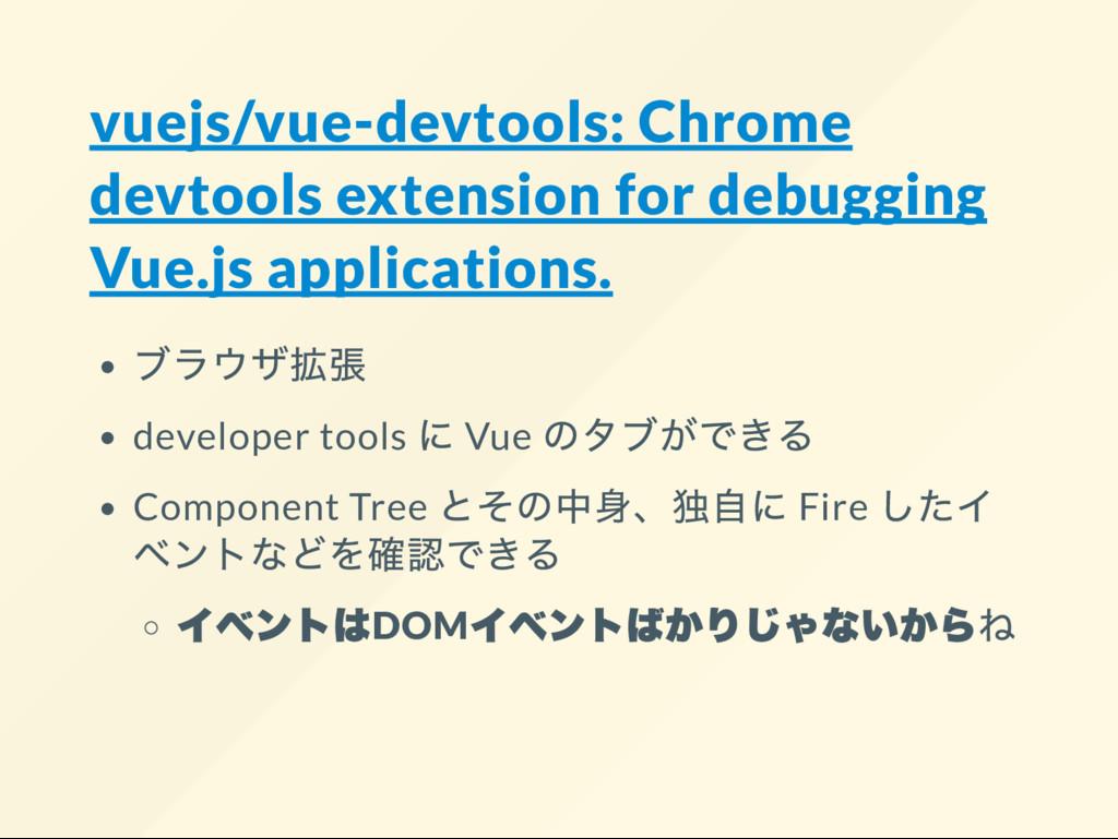 vuejs/vue-devtools: Chrome devtools extension f...