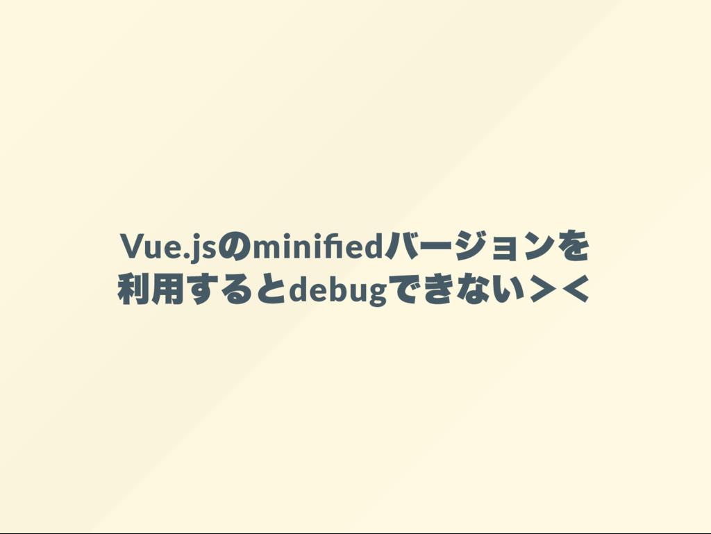 Vue.js mini ed debug