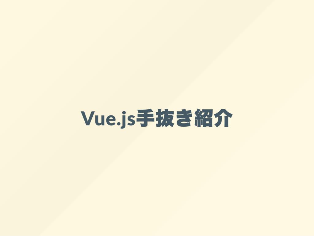 Vue.js