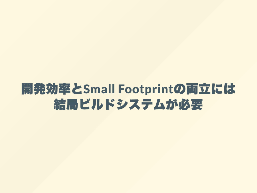 Small Footprint