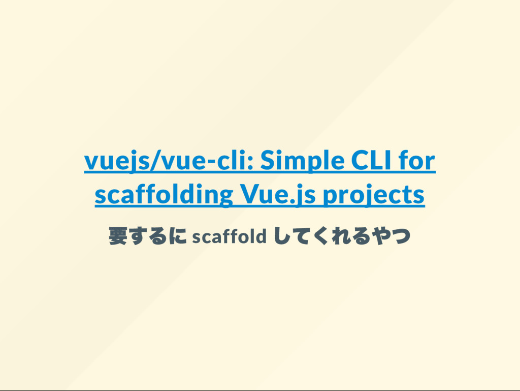 vuejs/vue-cli: Simple CLI for scaffolding Vue.j...
