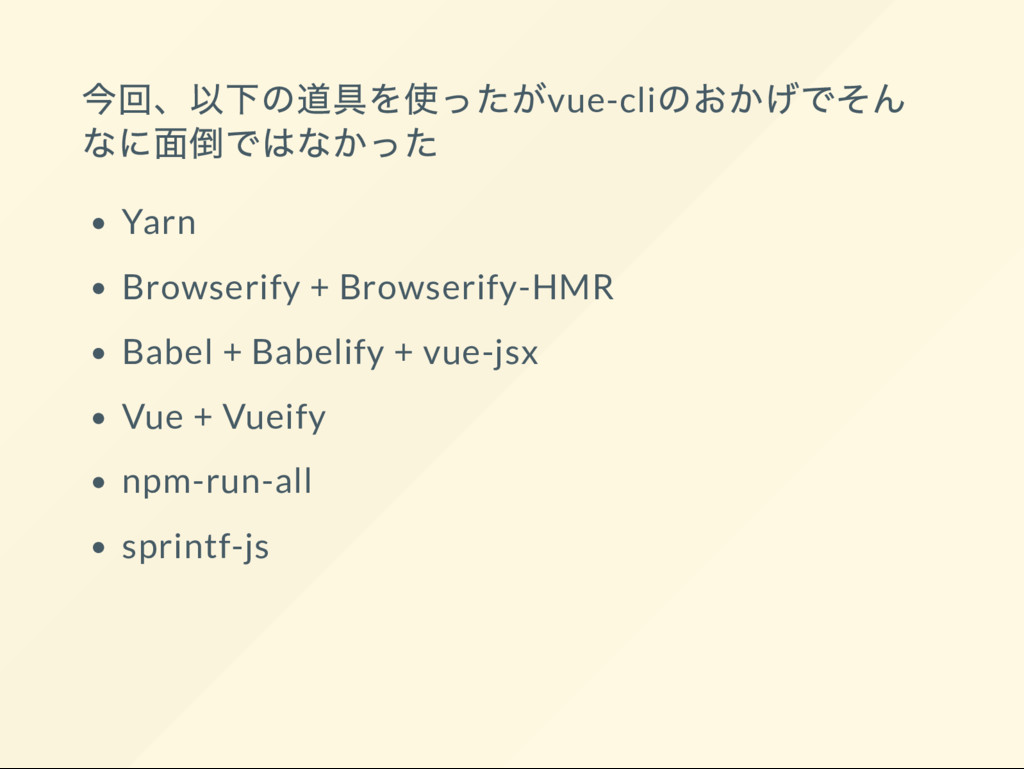 vue-cli Yarn Browserify + Browserify-HMR Babel ...