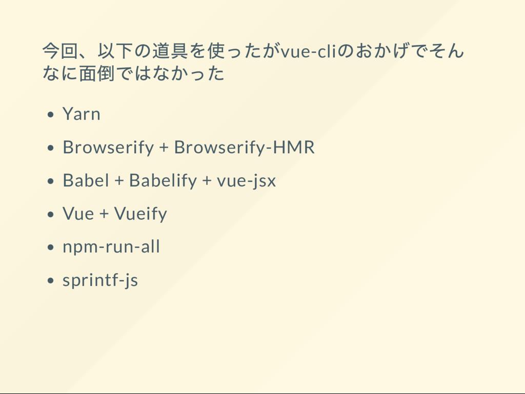 vue-cli Yarn Browserify + Browserify-HMR Babel ...