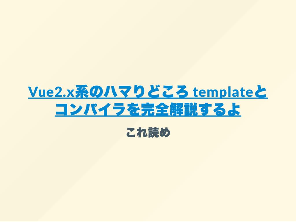 Vue2.x template