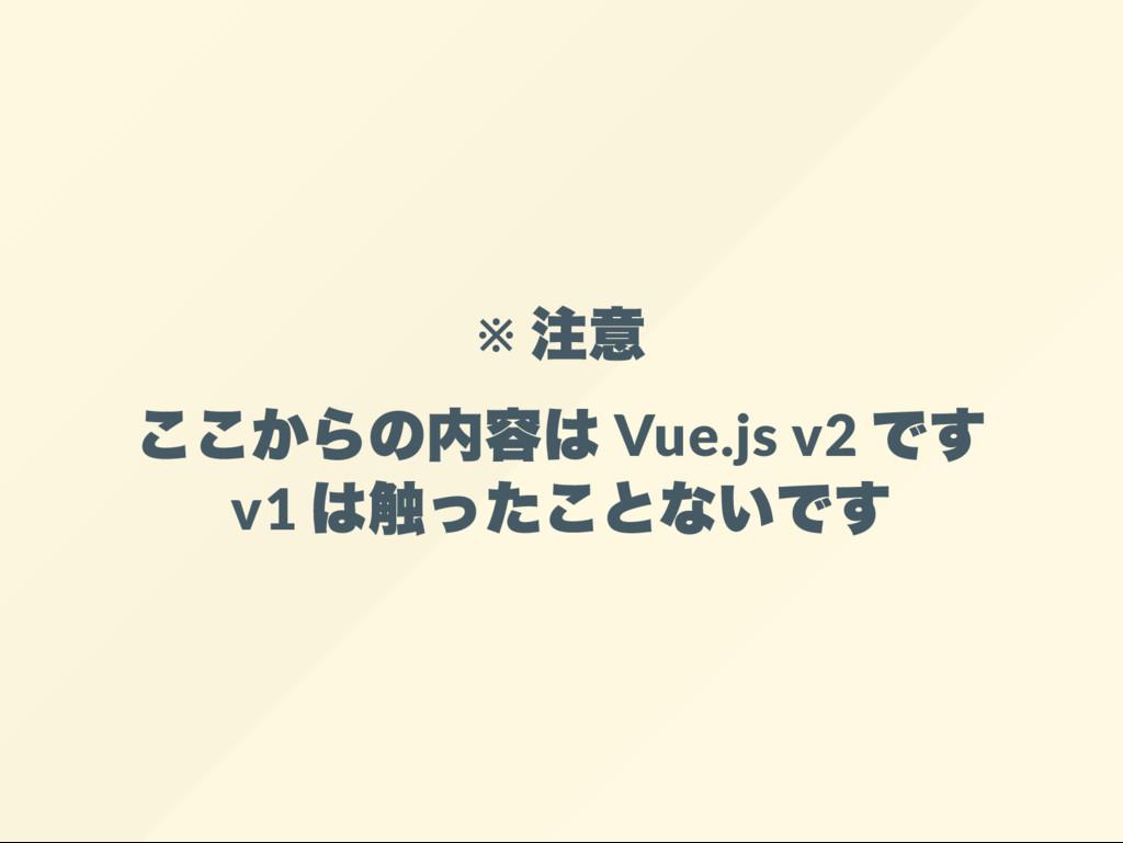 ※ Vue.js v2 v1