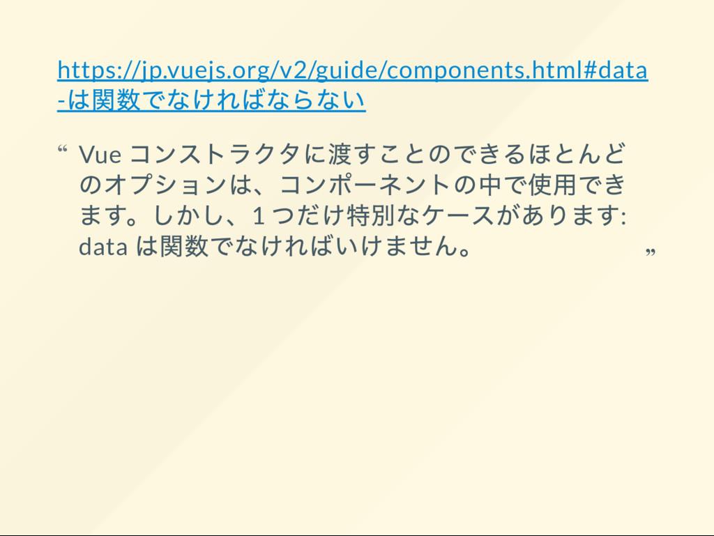 https://jp.vuejs.org/v2/guide/components.html#d...